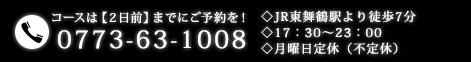 ご予約はお電話で0773-63-1008◇JR東舞鶴駅より徒歩7分◇17:30~24:00(不定休)◇コースは2日前要予約